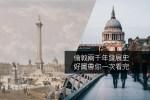 有圖有真相:倫敦近兩千年來城市演化史