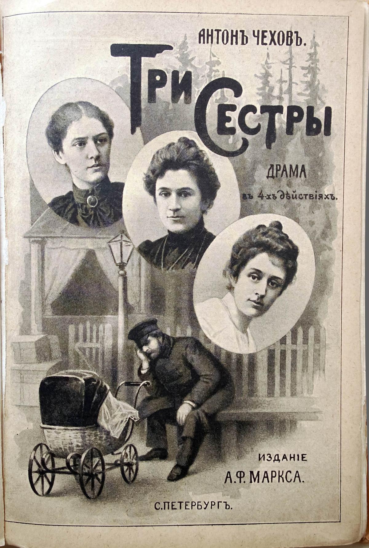 Three-Sisters