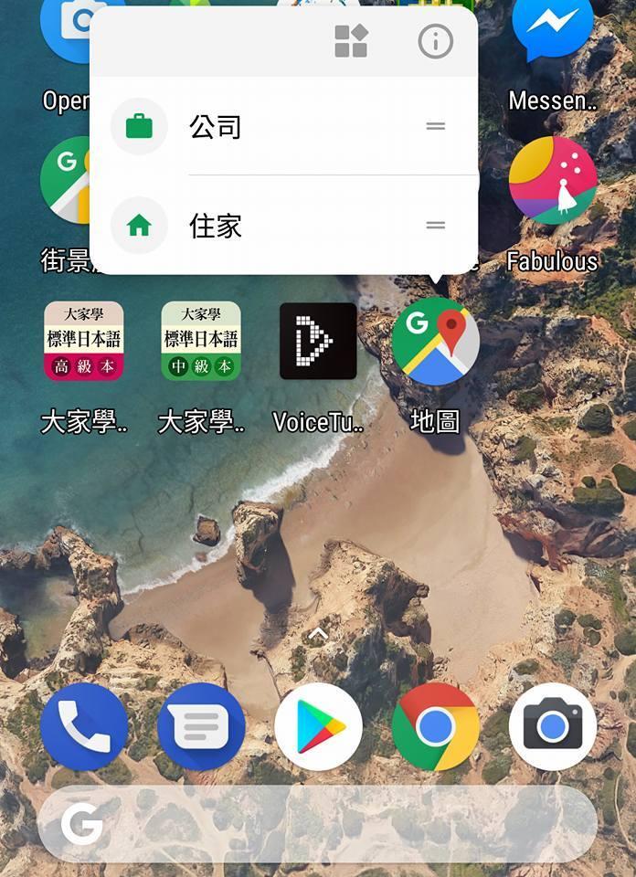 安卓升級到8.0 Oreo後可以在桌面捷徑直接跳選功能