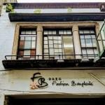 大隱隱於市:士林郭琇琮故居的現代展演