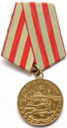 "Medal ""For the Defence of Moscow"": 1,028,600 were awarded from 1 May 1944."