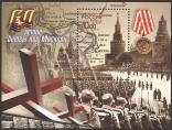 2001 Russian stamp for the 60th anniversary of the Battle of Moscow.