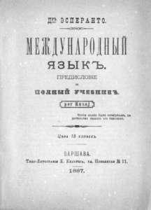 Boek van Lejzer Zamenhof - de bedenker van het Esperanto