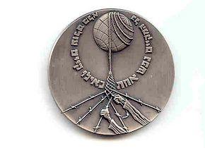 Yad Vashem-onderscheiding