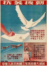Poster waarmee Chinezen opgeroepen worden mee te vechten in de Koreaanse Oorlog