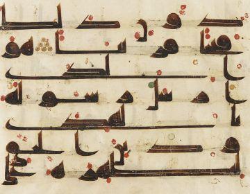 Deel van een bladzijde uit een 8e- of 9e-eeuwse Koran, geschreven tijdens het Kalifaat van de Abbasiden (wiki)