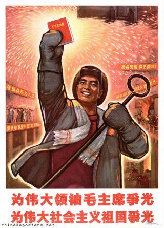 Chinese propagandaposter uit de tijd van de Culturele Revolutie.Bron: Roderick MacFarquhar, Michael Schoenhals, Mao's last revolution (Cambridge 2008) / http://chineseposters.net/ (IISG)