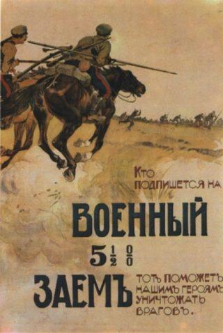 Russische poster uit de Eerste Wereldoorlog