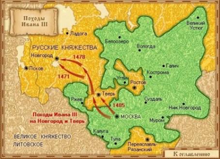 Правление Ивана 3