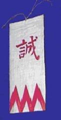 sinsengumi-sodesho