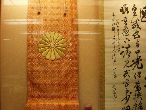 出典:錦の御旗 松田屋ホテル 湯田温泉: 旅行と本