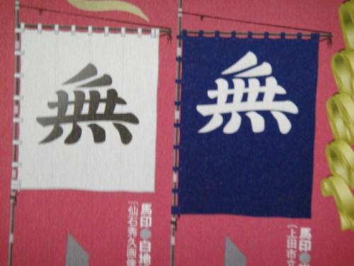 出典:2012-12-15 - 不識庵の面影