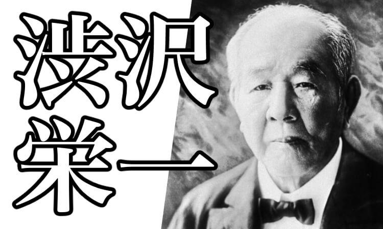 「渋沢栄一名言」の画像検索結果