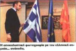 Έβαλαν ανάποδα την ελληνική σημαία στα Σκόπια (φωτό)