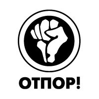 Otpor Opposition gathering against corruption of FYROMian government