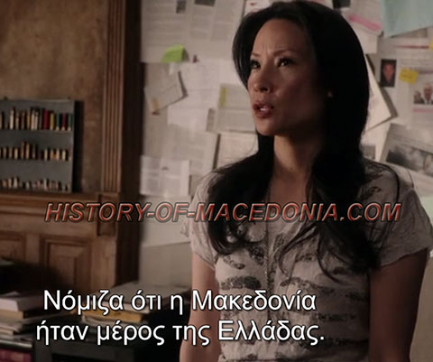 lucy liu macedonia