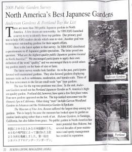 Sukiya Living Magazine, Journal of Japanese Gardening, 2008
