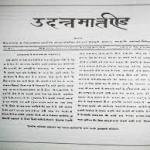 Udant Martand, first Hindi newspaper of India, was started on 30 May 1826 in Calcutta as a weekly newspaper, was published every Tuesday.