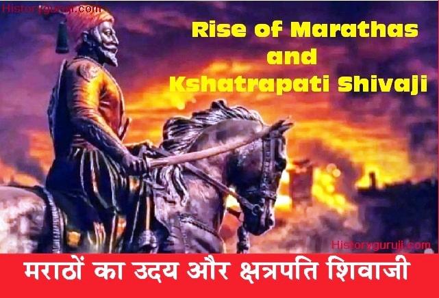 मराठों का उदय और क्षत्रपति शिवाजी (Rise of Marathas and Kshatrapati Shivaji)
