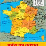 फ्रांस का उत्थान : रिशलू और मेजारिन