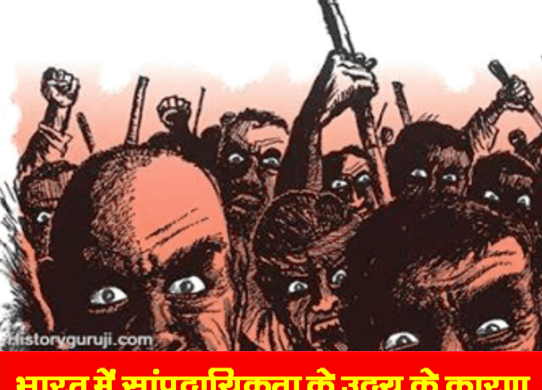 Causes of Rise of Communalism in India