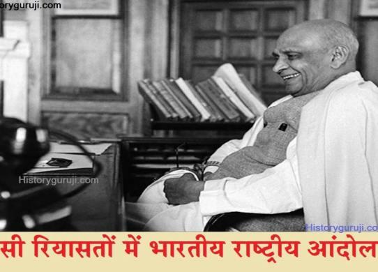 देसी रियासतों में भारतीय राष्ट्रीय आंदोलन (Indian National Movement in Princely States)