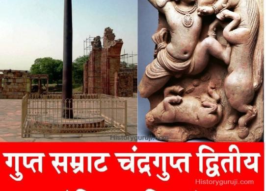 गुप्त सम्राट चंद्रगुप्त द्वितीय 'विक्रमादित्य' (Gupta Emperor Chandragupta II 'Vikramaditya')