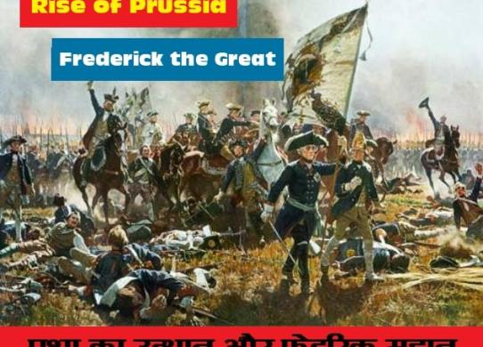 प्रशा का उत्थान और फ्रेडरिक महान (Rise of Prussia and Frederick the Great)