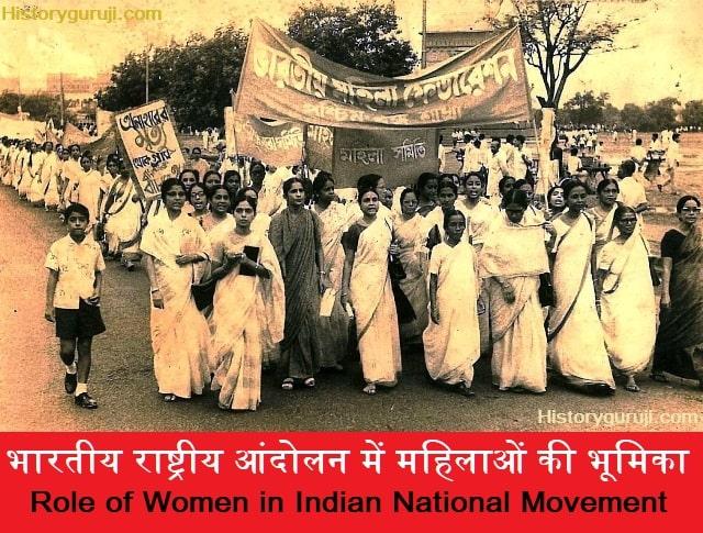 भारतीय राष्ट्रीय आंदोलन में महिलाओं की भूमिका (Role of Women in Indian National Movement)