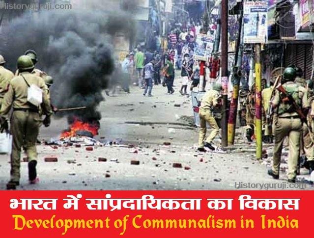 भारत में सांप्रदायिकता का विकास (Development of Communalism in India)