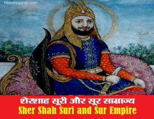 शेरशाह सूरी और सूर साम्राज्य (Sher Shah Suri and Sur Empire)