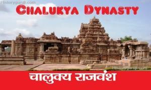 चालुक्य राजवंश (Chalukya Dynasty)