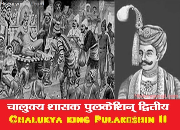 पुलकेशिन् द्वितीय, 610-642 ई. (Pulakeshin II (610-642 AD)