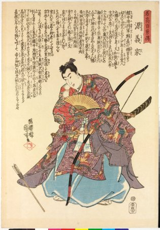 Minamoto no Yoshiie as depicted during the Edo Period.