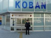 A Japanese policeman on guard outside a koban (a sort of local mini-station). Note the walking stick in his hand; it's not just for show!