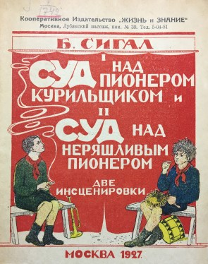 Book cover for two pieces by Boris Sigal, Trial of a Smoking Pioneer and Trial of a Scruffy Pioneer (Moscow, 1927). Source: Russian State Library.