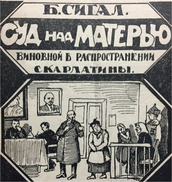 Book cover for Boris Sigal's Trial of a Mother Guilty of Spreading Scarlet Fever (Moscow: 1925). Source: Russian State Library.