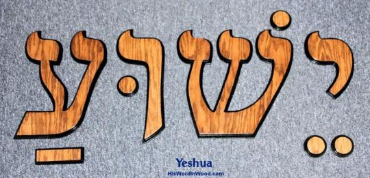 My Business   Hebrew Carvings Yeshua Multi Layer Wood Carving Hebrew Letters with vowel points messianic  Jesus
