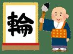 kotoshi_kanji_2013[1]