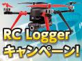 ご愛顧感謝★Xtremeセット数量限定「RC Logger」キャンペーン!