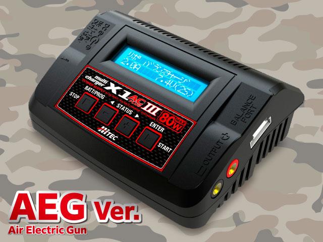 multi charger X1 AC PLUS Ⅲ AEG[ マルチチャージャー X1 AC プラス Ⅲ AEG ]