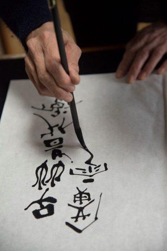 筆を持ち 葉月会 書道教室 横浜市青葉区 市が尾 三軒茶屋