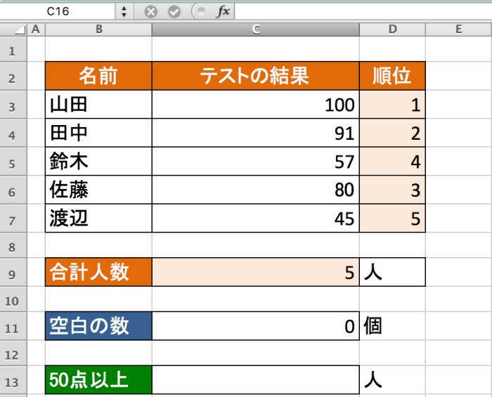 Excel関数 関数 COUNTIF関数