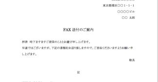 FAX送付状 Wordテンプレート無料ダウンロード