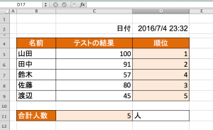 Excel 関数 NOW関数2