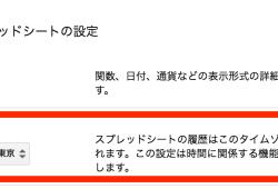 Googleスプレッドシート 基本設定3