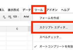 Googleスプレッドシート 変更履歴表示2