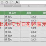 Excel(エクセル)で0を表示しない(ゼロを非表示)にする3つの方法