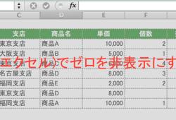 Excel(エクセル) 0を非表示0