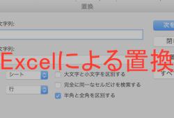 Excel(エクセル) 置換